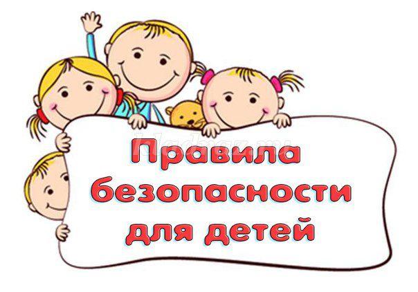 http://cdo-yar.edu.yar.ru/bezopasnos_w604_h422.jpg